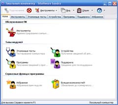 SiSoftware Sandra 2009 Lite